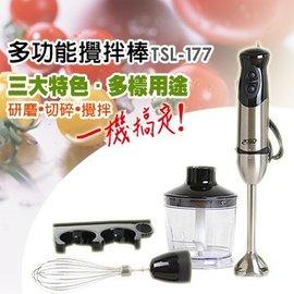 【J Sport】新潮流多功能食物調理棒/攪拌棒 TSL-177