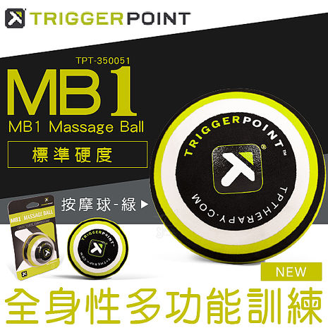 【J Sport】Trigger point MB1標準版按摩球-綠