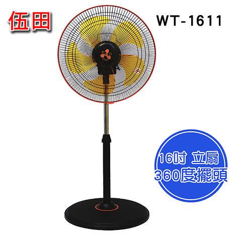 【伍田】台灣製造 16吋 360度擺頭 超廣角旋轉立扇 WT-1611