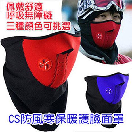 CS運動/滑雪/騎車通勤 立體剪裁防風寒保暖護臉面罩/口罩