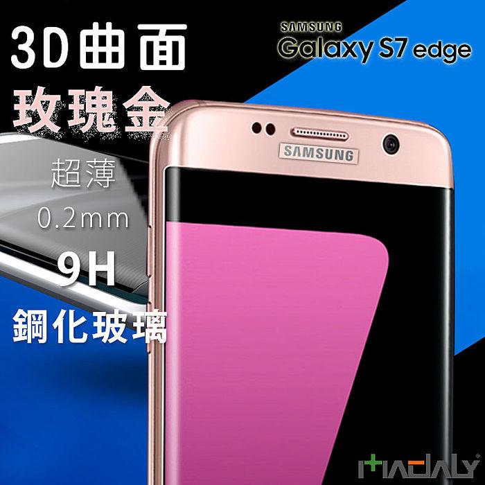 MADALY SAMSUNG S7edge 5.5吋 3D曲面滿版 鋼化玻璃保護貼-玫瑰金