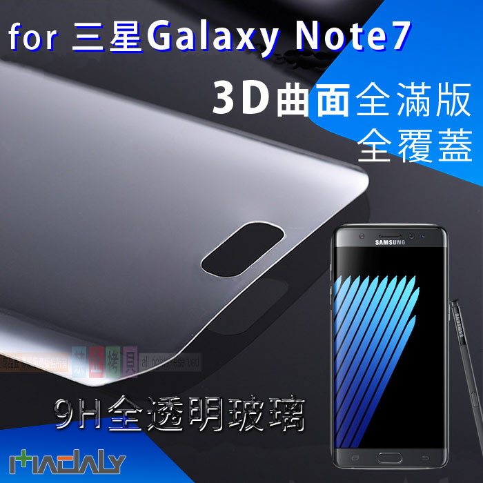 MADALY for Samsung Galaxy Note7 5.7吋 全透明 3D曲面滿版 9H 美國康寧鋼化玻璃 螢幕保護貼