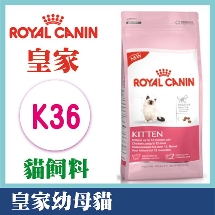 法國皇家Royal Canin貓飼料-幼母貓飼料 10kg K36