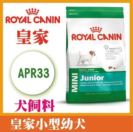 法國皇家Royal Canin狗飼料-小型幼犬飼料(小顆粒) APR33 15kg
