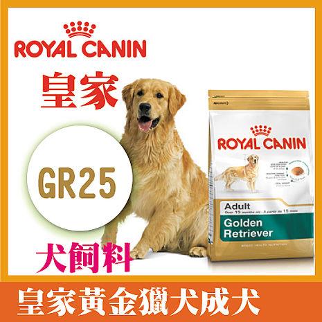 法國皇家Royal Canin狗飼料-黃金獵犬成犬專用飼料 GR25 12kg