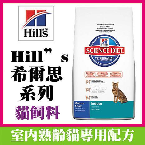 希爾思Hills貓飼料-室內熟齡貓專用配方3.5磅