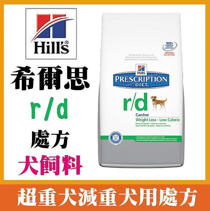 希爾思Hills犬飼料-犬處方r/d 8.5磅