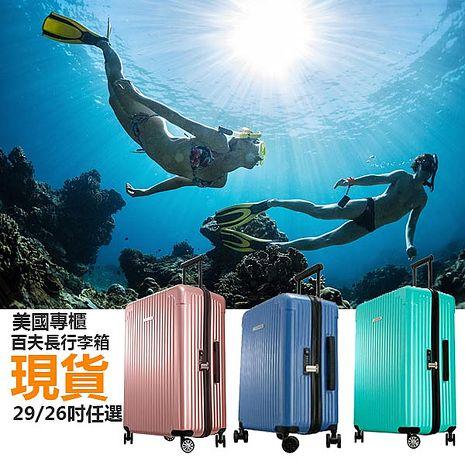 美國百夫長Centurion專櫃行李箱 專櫃行李箱【各色現貨】外航團購單-26吋多色可選 (原價12,800)