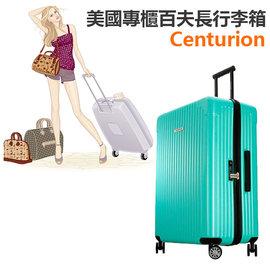 美國百夫長Centurion專櫃行李箱【蒂芬妮藍】外航團購單-29/26尺寸可選,特價僅3,800(原價12,800)
