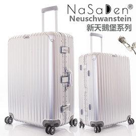 【德國品牌NaSaDen】【新天鵝堡系列】【鋁框爵士銀】29/26吋鋁框款行李箱,特3,800(原價18,000)