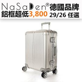 【德國品牌NaSaDen】【鋁框爵士銀】29/26吋鋁框款行李箱,特3,800(原價18,000)