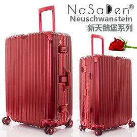 【德國品牌NaSaDen】【新天鵝堡系列】【鋁框烈焰紅】29/26吋鋁框款行李箱,特3,800(原價18,000)