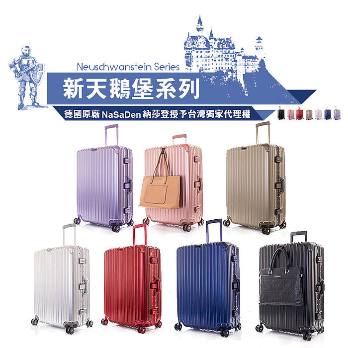 【德國品牌NaSaDen】【【新天鵝堡系列】7色熱銷色 29/26吋鋁框款行李箱,特3,800(原價18,000)