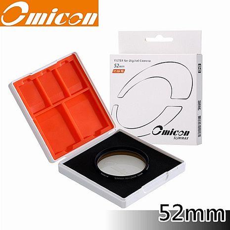 【Omicon】奧美肯 MCUV 防靜電雙面多層鍍膜保護鏡 52mm