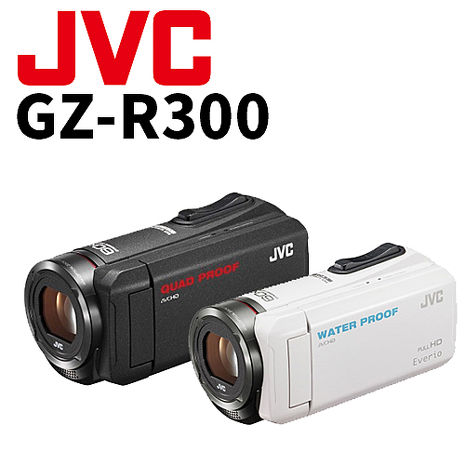 【JVC】GZ-R300 Everio 四防 HD 數位攝影機-送原廠攝影包+ 64G記憶卡[活動]
