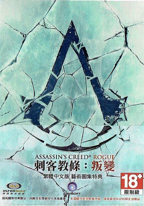 PC版刺客教條叛變(中文版)