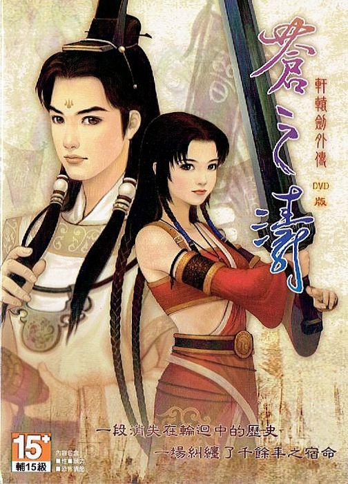 PC版軒轅劍3蒼之濤
