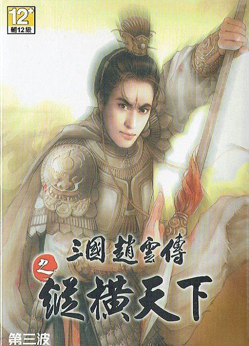 PC版 三國趙雲傳之 縱橫天下  繁體中文版