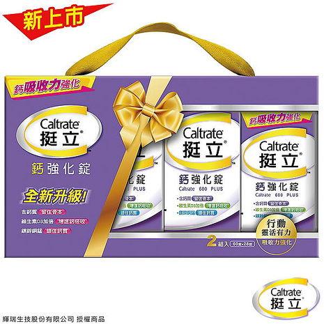 【挺立】176錠禮盒鈣片骨骼保健,全球鈣片第一品牌,侯佩岑推薦