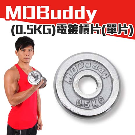 【MDBuddy】單片電鍍槓片 0.5KG-啞鈴 健身 重量訓練 銀