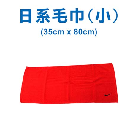 【NIKE】日系盒裝毛巾 -慢跑 路跑 運動 浴巾 游泳 紅黑