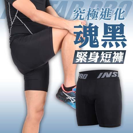 【INSTAR】PRO 男女魂黑緊身短褲-健身 路跑 緊身褲 內搭褲 束褲