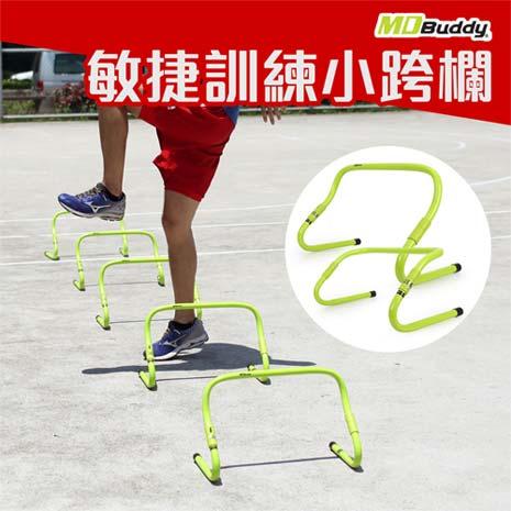 【MDBuddy】MDBUDDY敏捷訓練多功能小跨欄-跳欄 籃球 折疊 健身 隨機