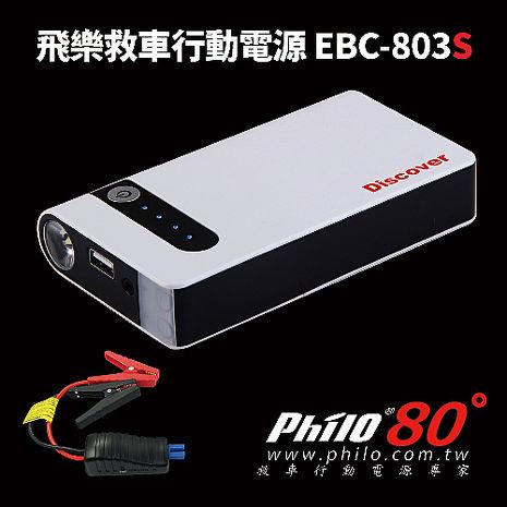 【飛樂 Discover EBC-803S】配方升級80度耐高溫((智慧型電瓶夾進階版+收納包))