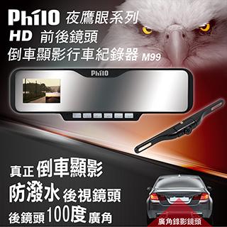 飛樂 Philo 夜鷹眼 M99送8G 前後雙鏡頭 倒車顯影防潑水行車記錄器 加碼贈自拍神器