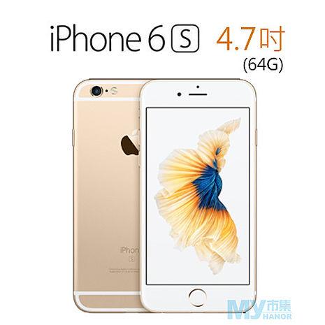 (領券折千)金色APPLE iPhone 6S(64G)智慧型手機~送玻璃保護貼