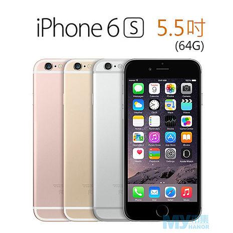 (領券折千)APPLE iPhone 6S Plus(64G)智慧型手機~送玻璃保護貼