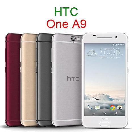 HTC One A9 (32G) 八核心旗艦智慧機~送精品配件組