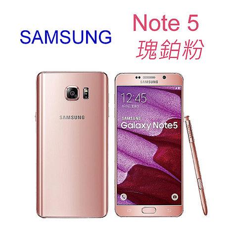 瑰鉑粉~SAMSUNG GALAXY Note 5 (32G) 筆較厲害旗艦機~送精品配件組