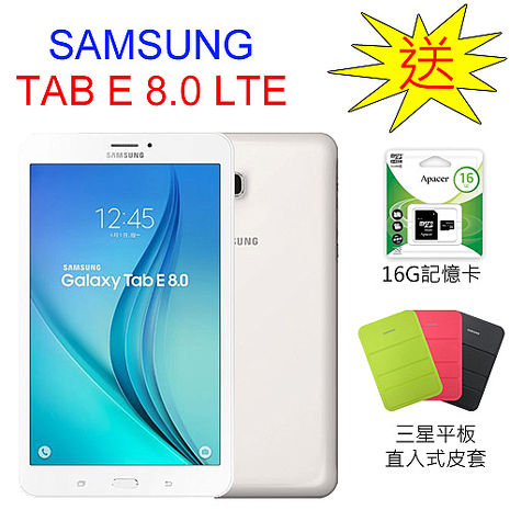 SAMSUNG Galaxy Tab E 8.0 (T3777) 4G LTE可通話平板電腦~送精品配件組