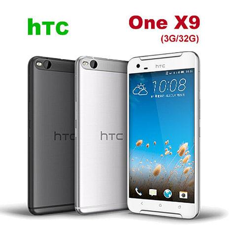 HTC One X9 (32G) 防手震八核雙卡機(LTE+2G)~送精選雙好禮