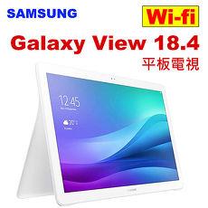 白色~SAMSUNG GALAXY View 18.4 Wi-Fi (T670)八核平板電視~送精品配件組