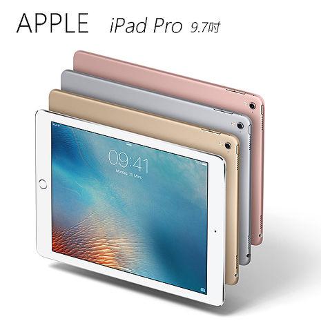 ~玫瑰金~APPLE iPad Pro 9.7吋平板電腦(4G版/32GB)