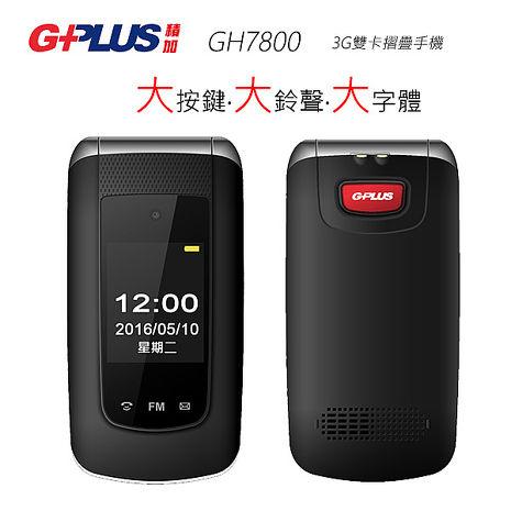 G-PLUS GH7800 雙卡3G摺疊手機