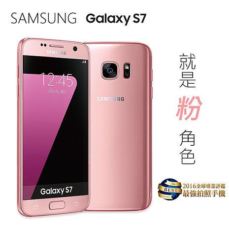 ~粉色~SAMSUNG GALAXY S7 / G930手機(32G)~送9H鋼化玻璃貼+氣墊保護殼