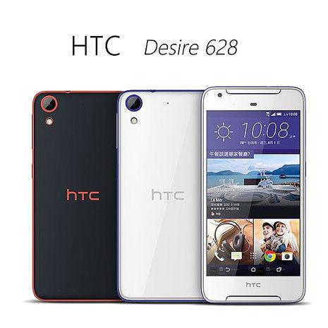 HTC Desire 628 我的時尚甜心~送超值配件組