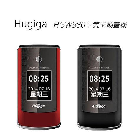 Hugiga 鴻碁 HGW980+ 大按鍵大字體雙卡機~送腰掛包