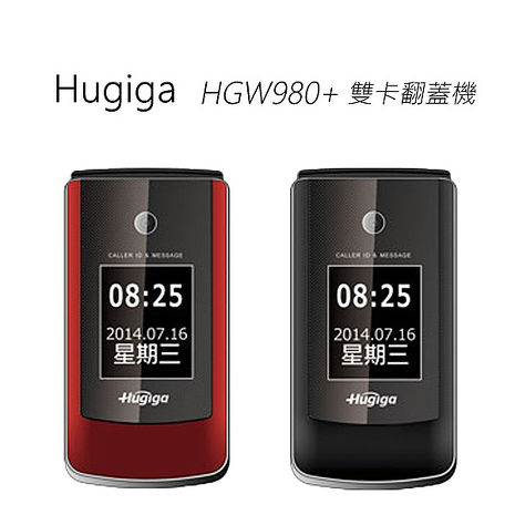 Hugiga 鴻碁 HGW980+ 大按鍵大字體雙卡機~送精選配件組
