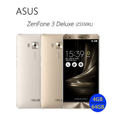ASUS ZenFone 3 Deluxe(ZS550KL) 極速飆網性能怪獸雙卡機~送超值雙好禮
