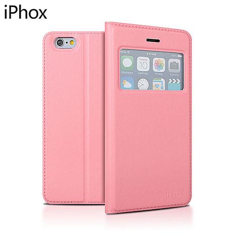 IPHOX磁吸開窗可立皮套-iPhone6/6S-粉紅+【Driinn】時尚手機充電架掛座-橘/綠/藍/粉/黑 隨機出貨