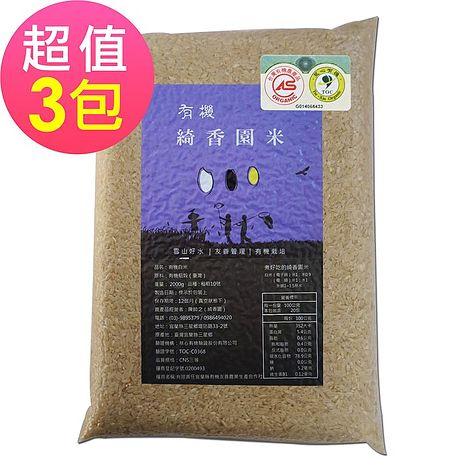 綺香園 秈稻10號-有機黃金白米(2kgx3包)-(APP/活動)