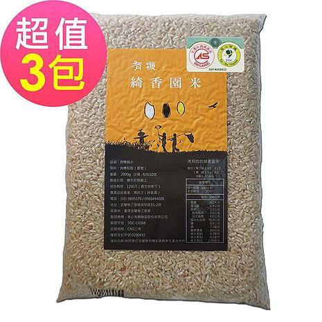 綺香園 秈稻10號-有機糙米3包(2kg/包)