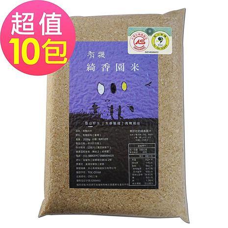綺香園 秈稻10號-有機黃金白米(2kgx10包)-(APP/活動)