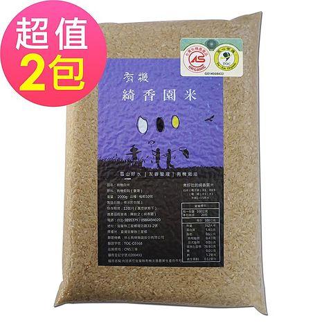 綺香園 秈稻10號-有機黃金白米(2kgx2包)-(APP/活動)