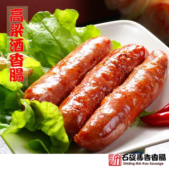 【預購】石碇馬告香腸 金門高梁酒香腸(600gx3包)-(APP/活動)