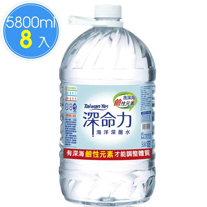 Taiwan Yes 深命力海洋深層水5800ml x4箱 (2瓶/箱)-(APP/活動)